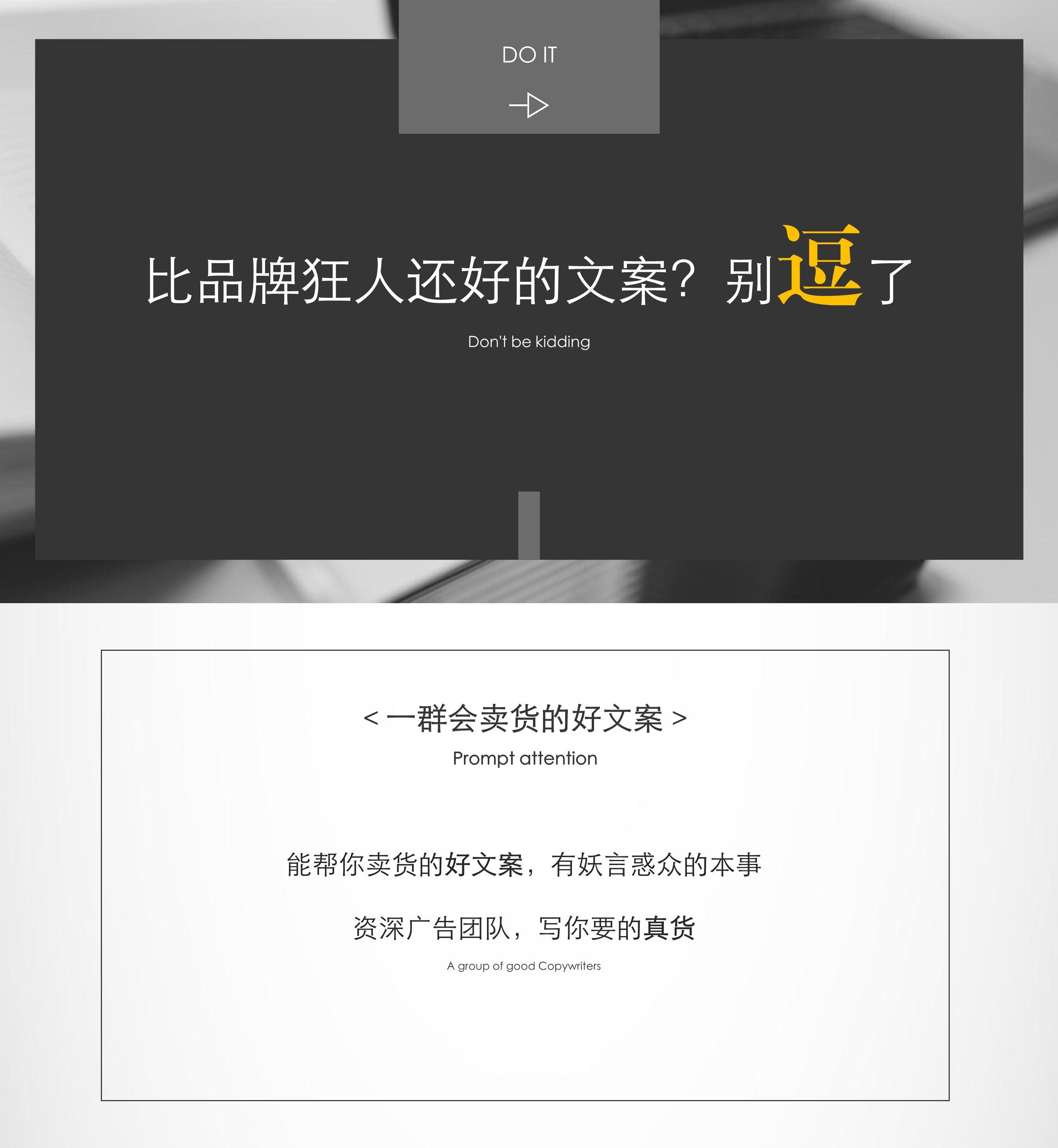 _品牌狂人 专业产品牌全案策划机构 定制定位企业形象宣传包装4