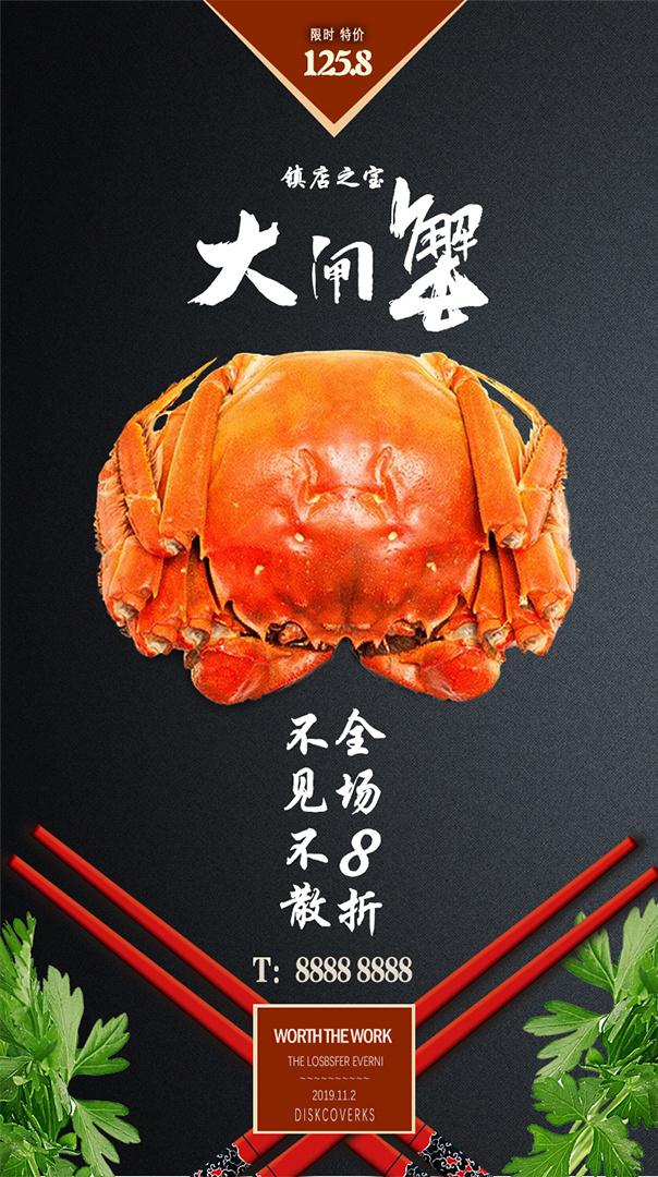 电商宣传海报创意设计广告画册宣传平面设计店铺开业活动宣传推广