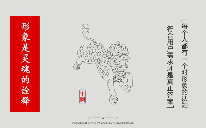 VI定制品设计企业品牌VI产品造型VI物料制作VI手册设计