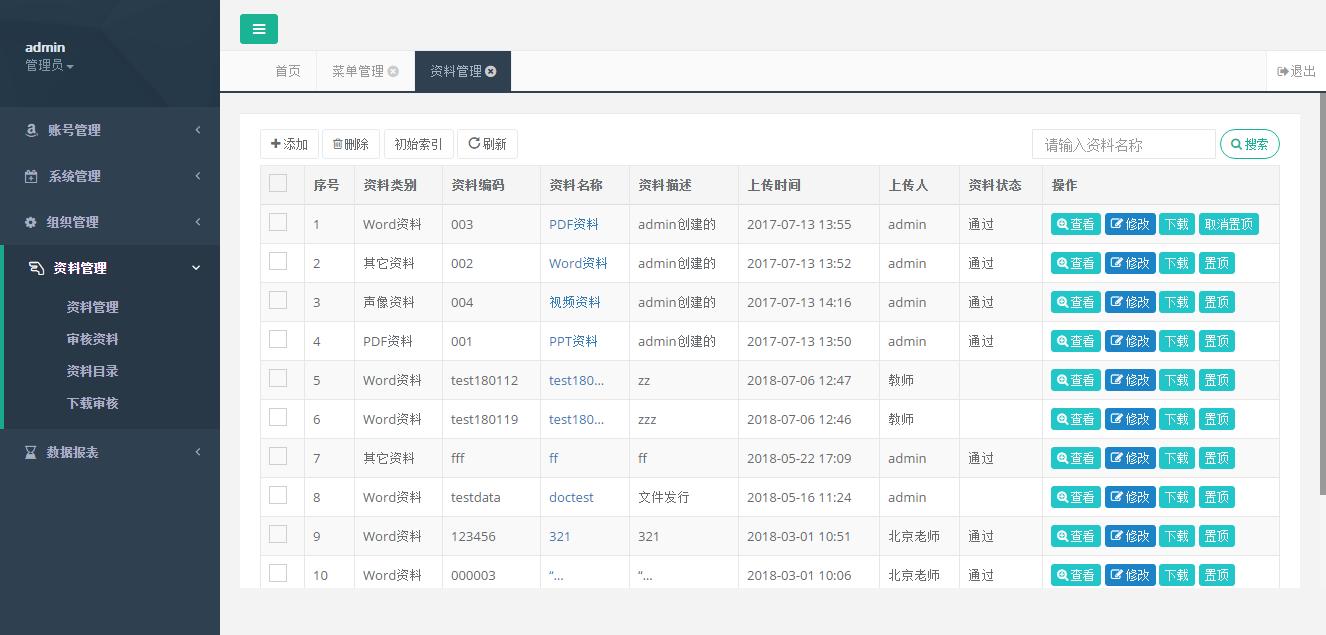 资料管理文档管理系统教育培训系统在线考试答题系统软件