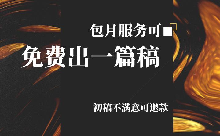 微信公众号代运营推文撰写软文微信文章长图微信朋友圈服务号文案