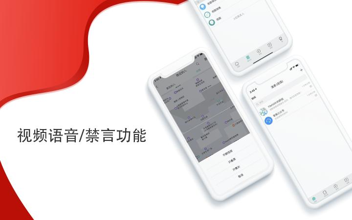 im即时通讯仿微信在线聊天交友软件语音视频群聊app源码系统
