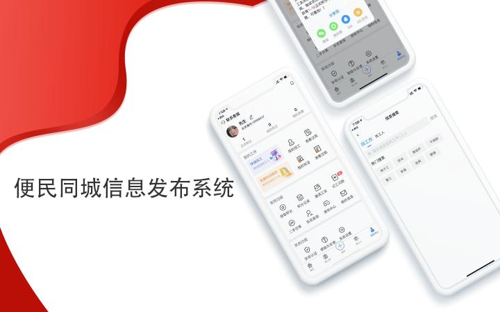 家电维修家政保洁同城发布服务小程序找活派工app源码定制开发