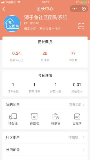 成品APP开发教育/社交/商城/团购python软件定制开发
