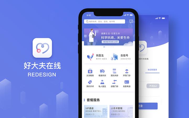 医疗产品企业北京健身医疗app设计开发网站建科技|网站定制商