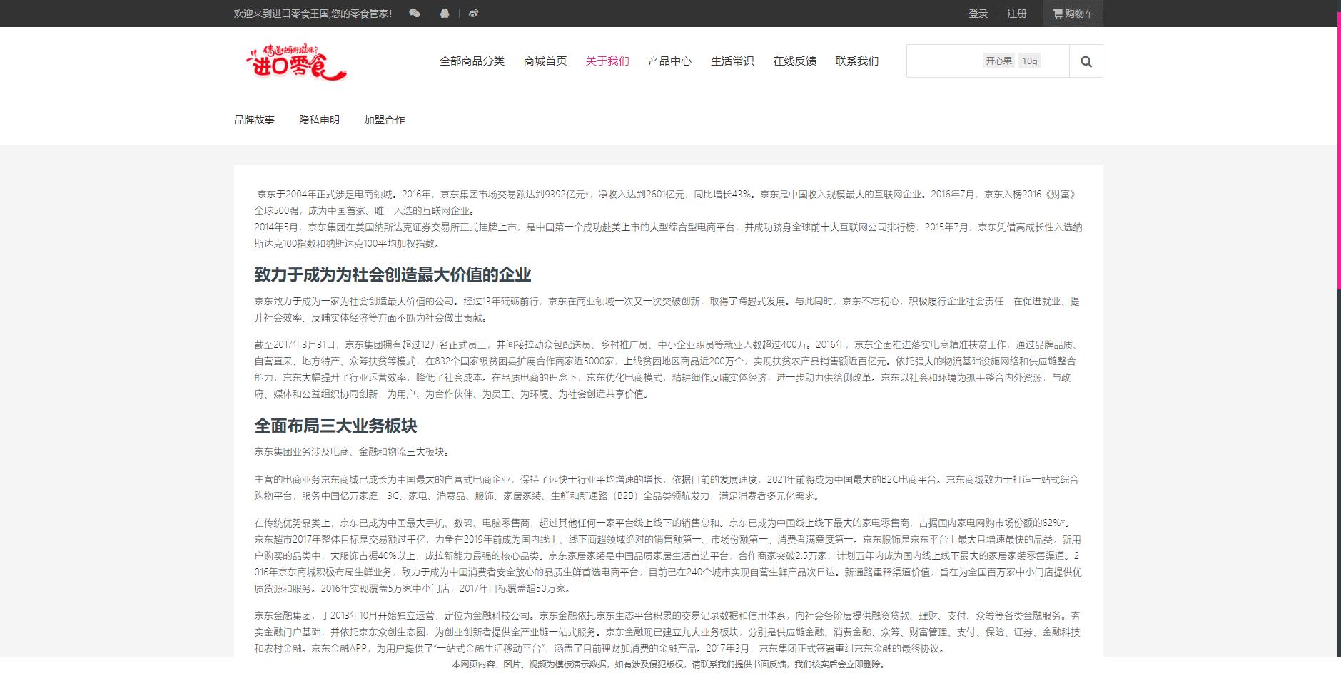 响应式零食日化商品商城(带自适应购物车)+会员中心+SEO
