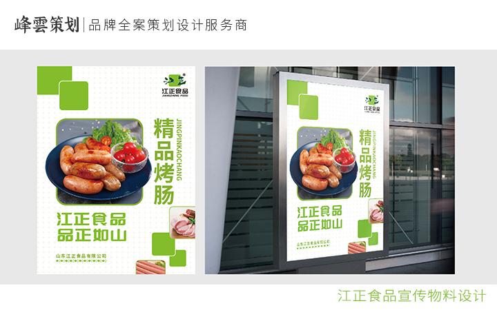物料定制设计形象宣传产品展示政府宣传教育培训会展招商公益宣传