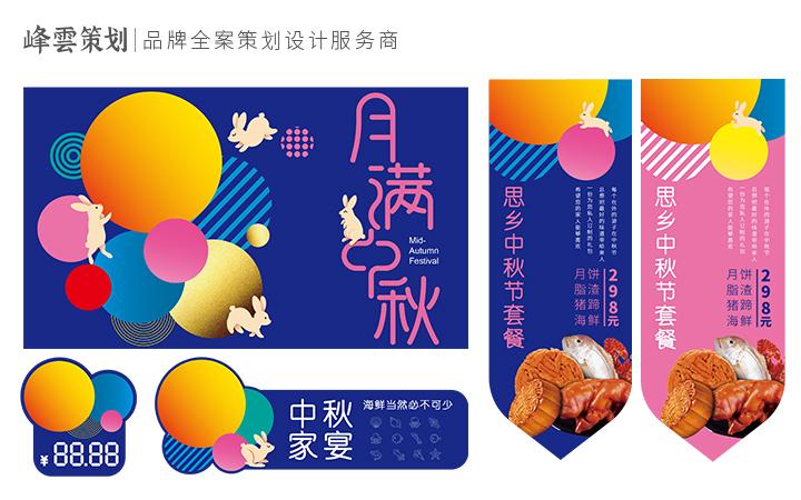 促销活动物料设计促销卡促销台促销海报方案拱门赠品礼物广告设计