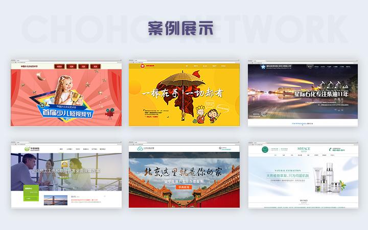 网站建设,企业模板网站,快速建站,电商,教育旅游公司建站开发