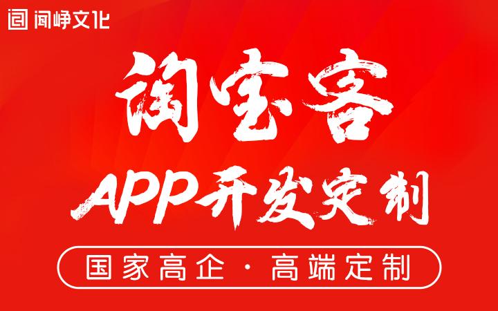 淘客APP开发定制分销电商安卓app设计java商城系统开发