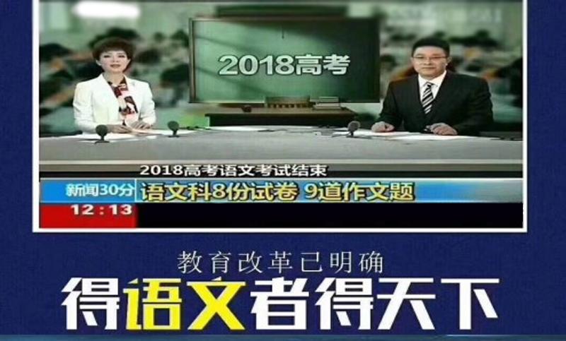 洪老师新语文线上整合宣传