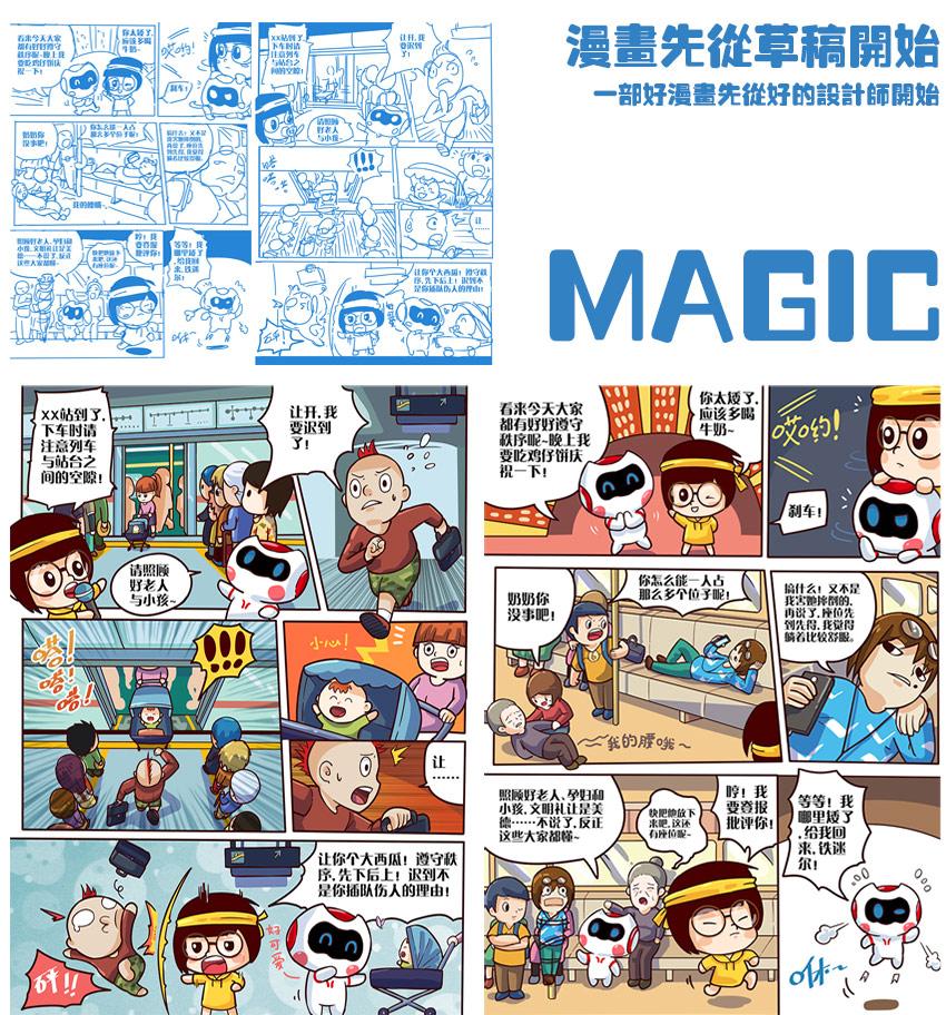 宣传漫画设计/四格多格漫画/广告漫画/插画设计/公众号条漫
