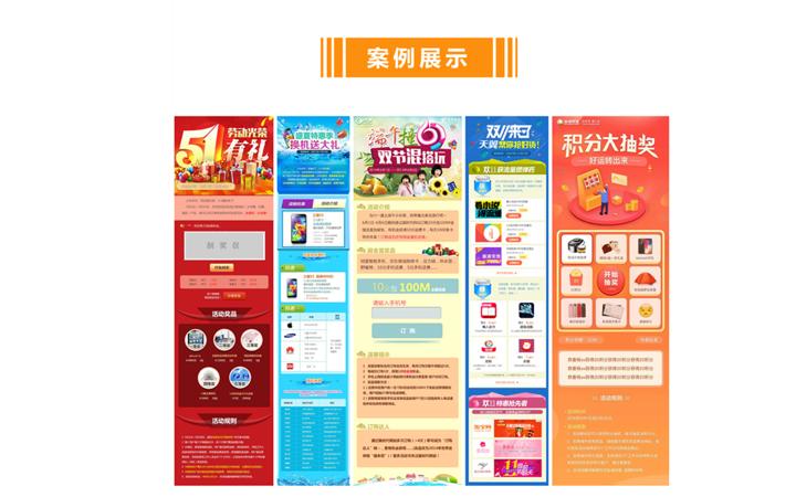 【活动策划】活动策划/活动推广/专题活动营销活动方案