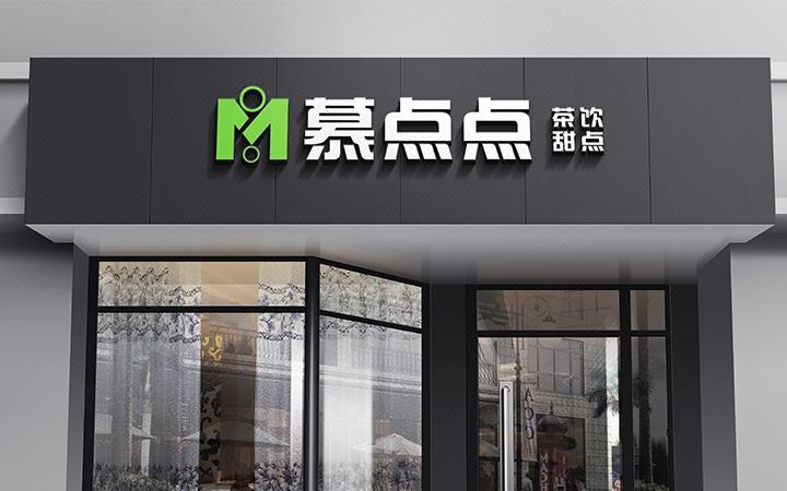 餐饮企业互联网科技教育食品品牌vi形象VIS视觉系统全套设计