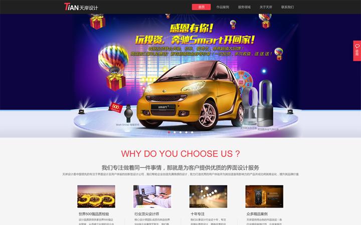 网站UI设计网页设计响应式企业网站设计网页UI软件界面设计