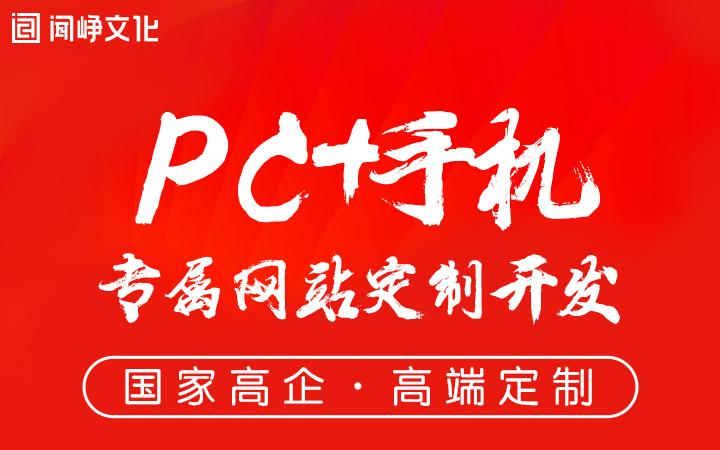PC手机网站定制开发商城建设网页设计制作企业电商直播手机网站
