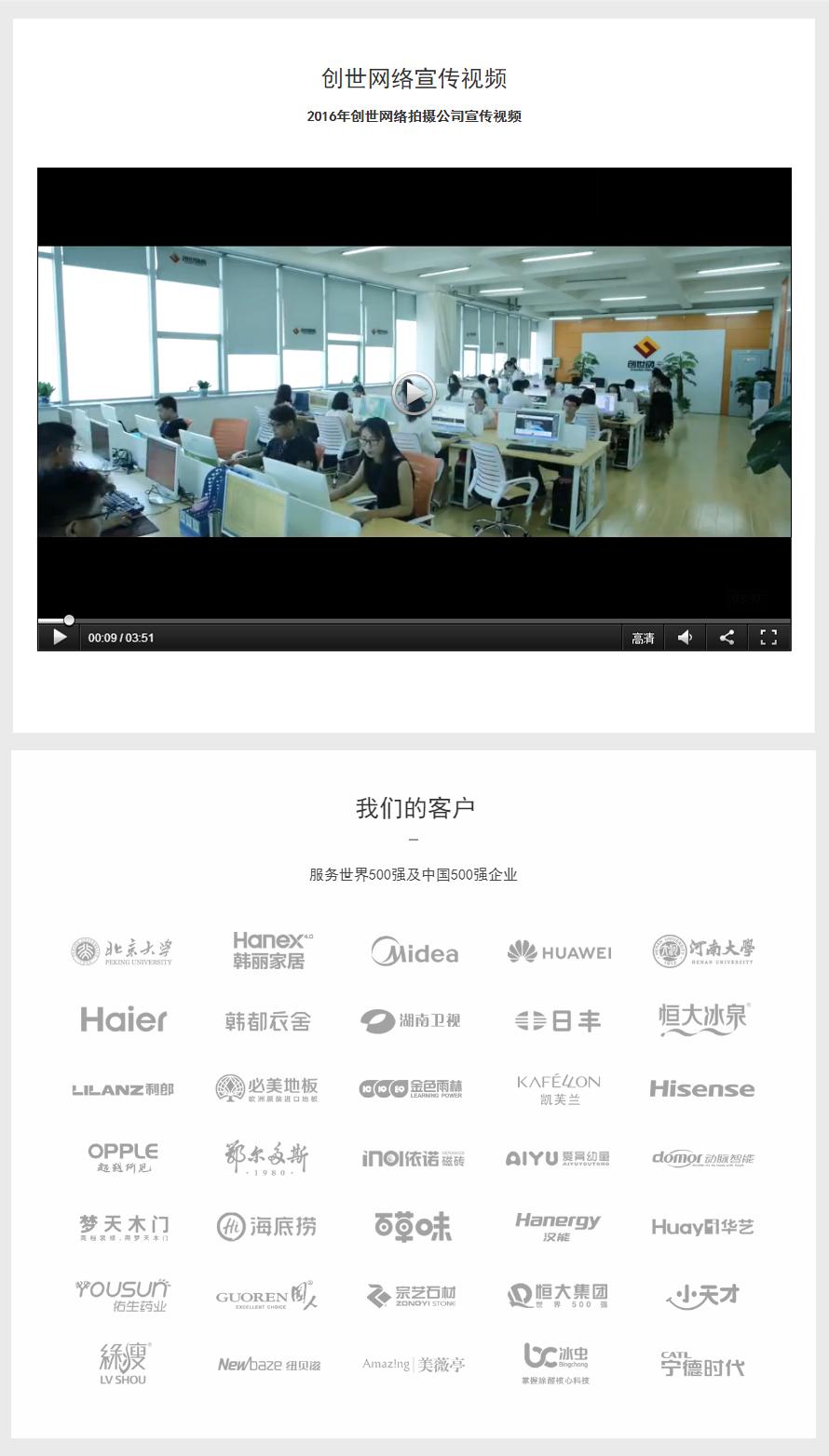 _企业做网站建设公司前端切图仿站制作H5响应式网页设计定制开发10
