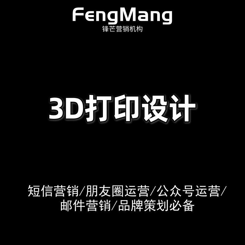 3D打印3d模型建模打印抠图照片修复