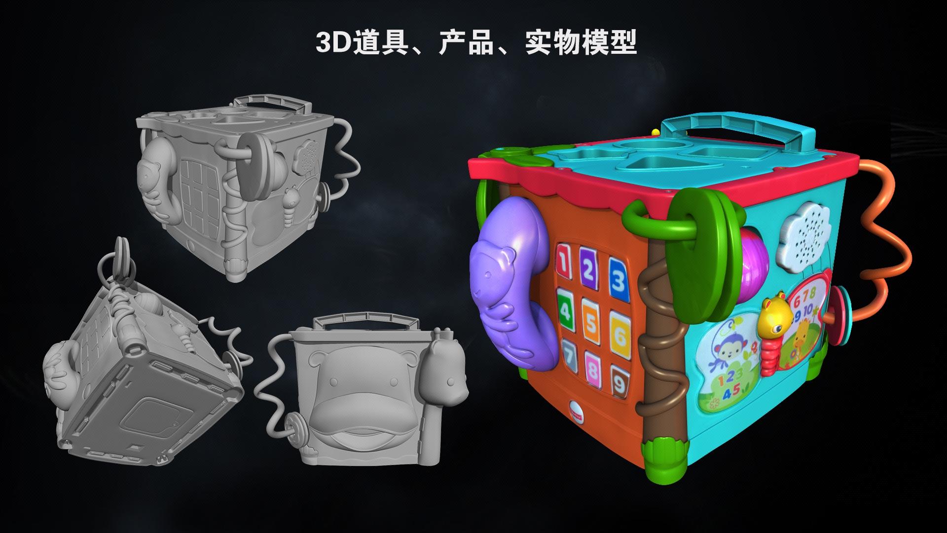 定制 三维模型制作 3D建模 产品外观效果设计 道具实物建模