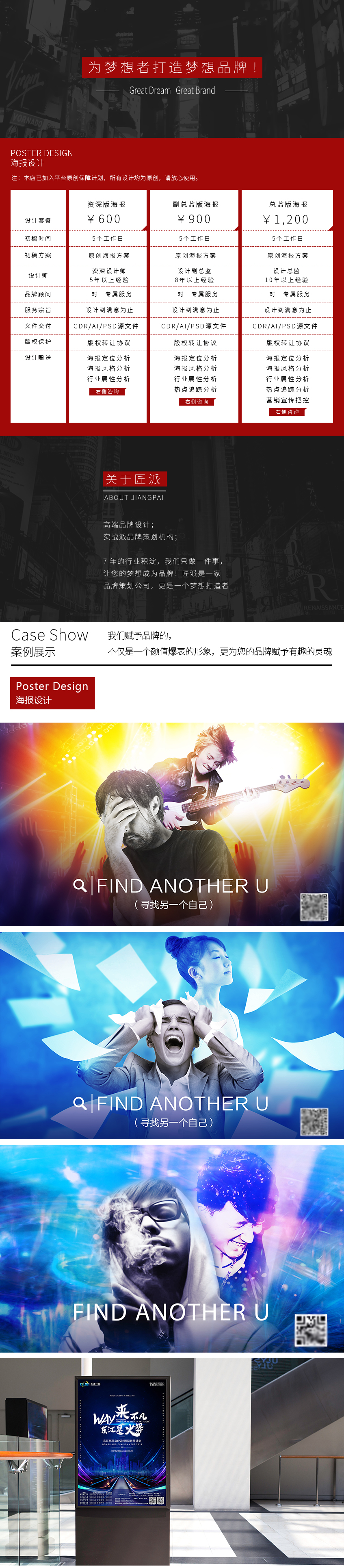 _活动海报设计宣传单彩页插画单页平面图片贺卡展架门头广告设计1