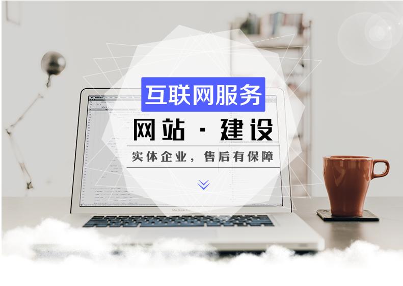 _企业公司做网站建设一条龙服务源码模板设计网页开发网页设计商城3