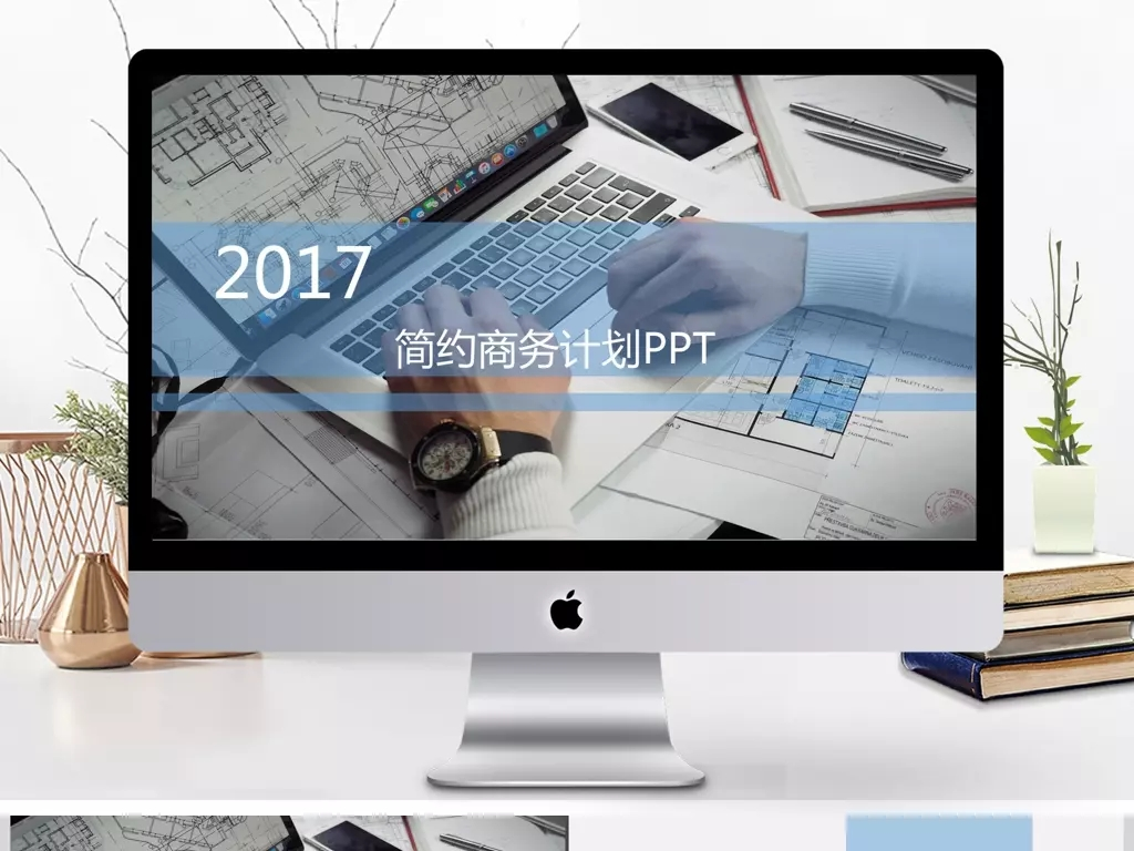 PPT设计制作演讲工作汇报报告计划商业发布年会ppt培训课件