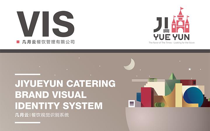 vis设计vi设计vi导视系统设计企业视觉识别系统设计升级