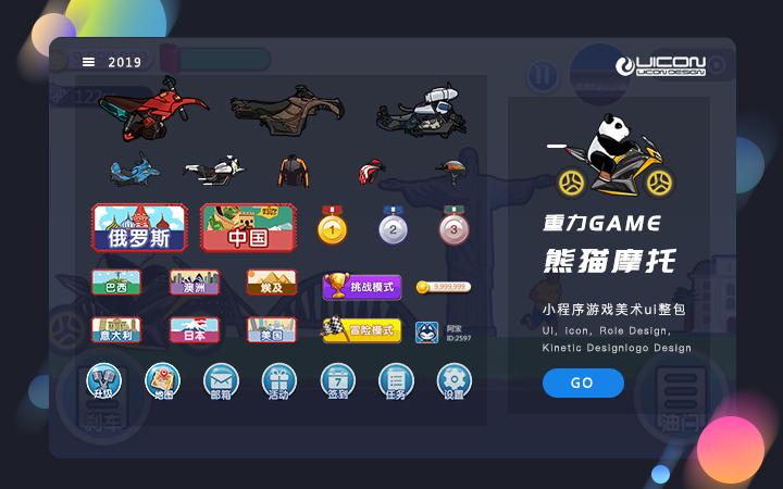 游戏美术/游戏UI/休闲游戏角色场景设计/小游戏/ 原画界面