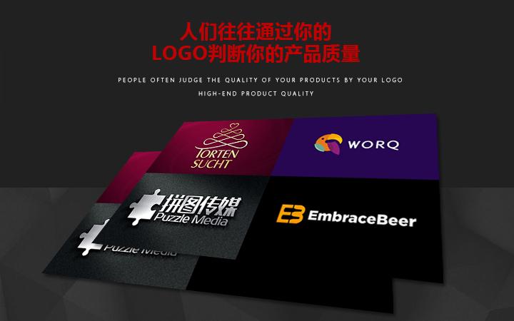 资深logo设计品牌商标设计企业网店食品金融家居卡通中英文标