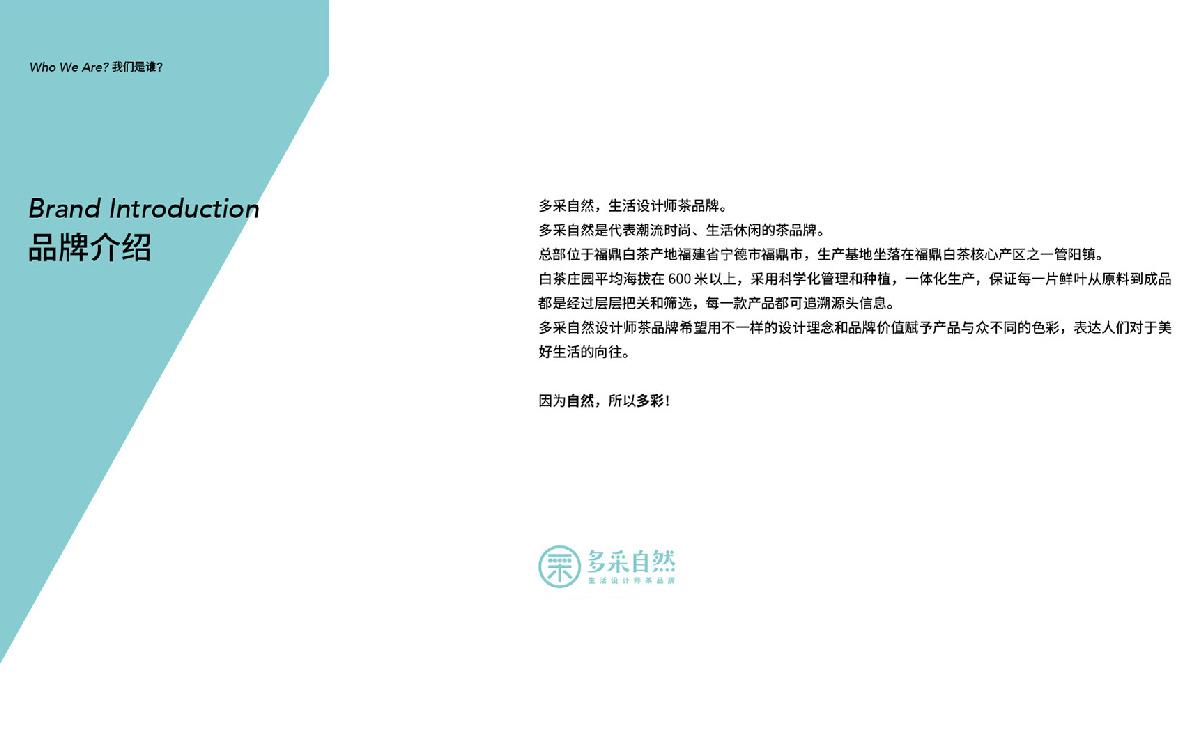 农林牧渔品牌策划产品推广策划微博微信营销策划创意文案