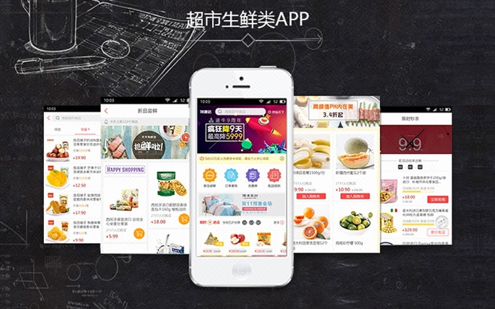APP开发APP商城APP高端定制设计社交聊天点餐外卖
