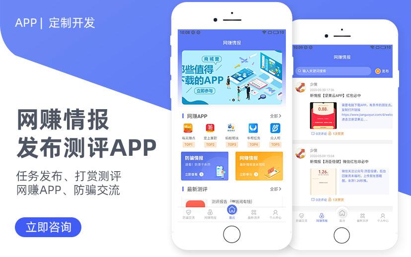 app开发app制作app定制APP开发商城成品APP界面