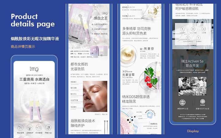 淘宝天猫京东微商城网店视觉升级装修促销页活动页专题页设计制作