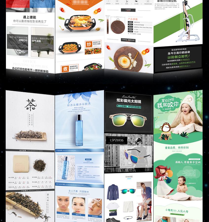 详情页设计_食品饮料详情页设计电商淘宝京东店铺首页主图创意4
