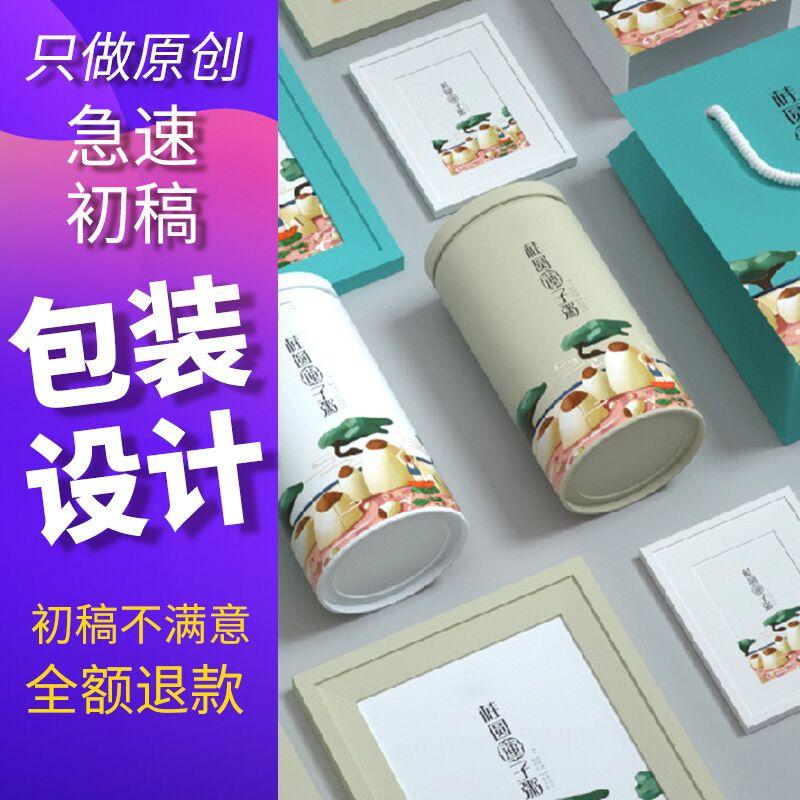 食品茶叶包装设计师贴纸包装盒设计包装袋手提袋瓶标礼盒包装