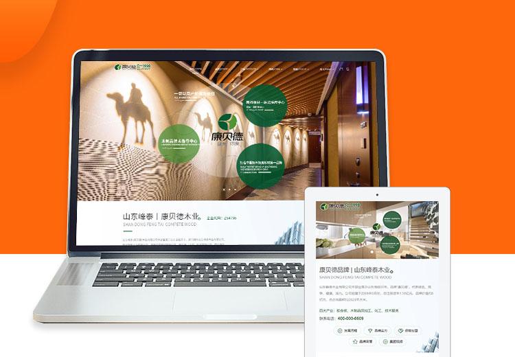 HTML5网站-自适应网站定制开发/网站设计/响应式网站定制