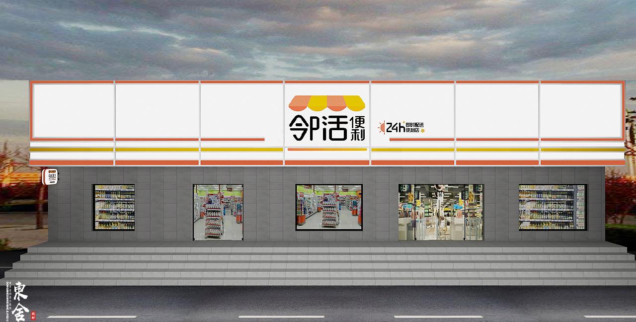 【東舍设计】便利店设计超市设计装修设计效果图室内设计