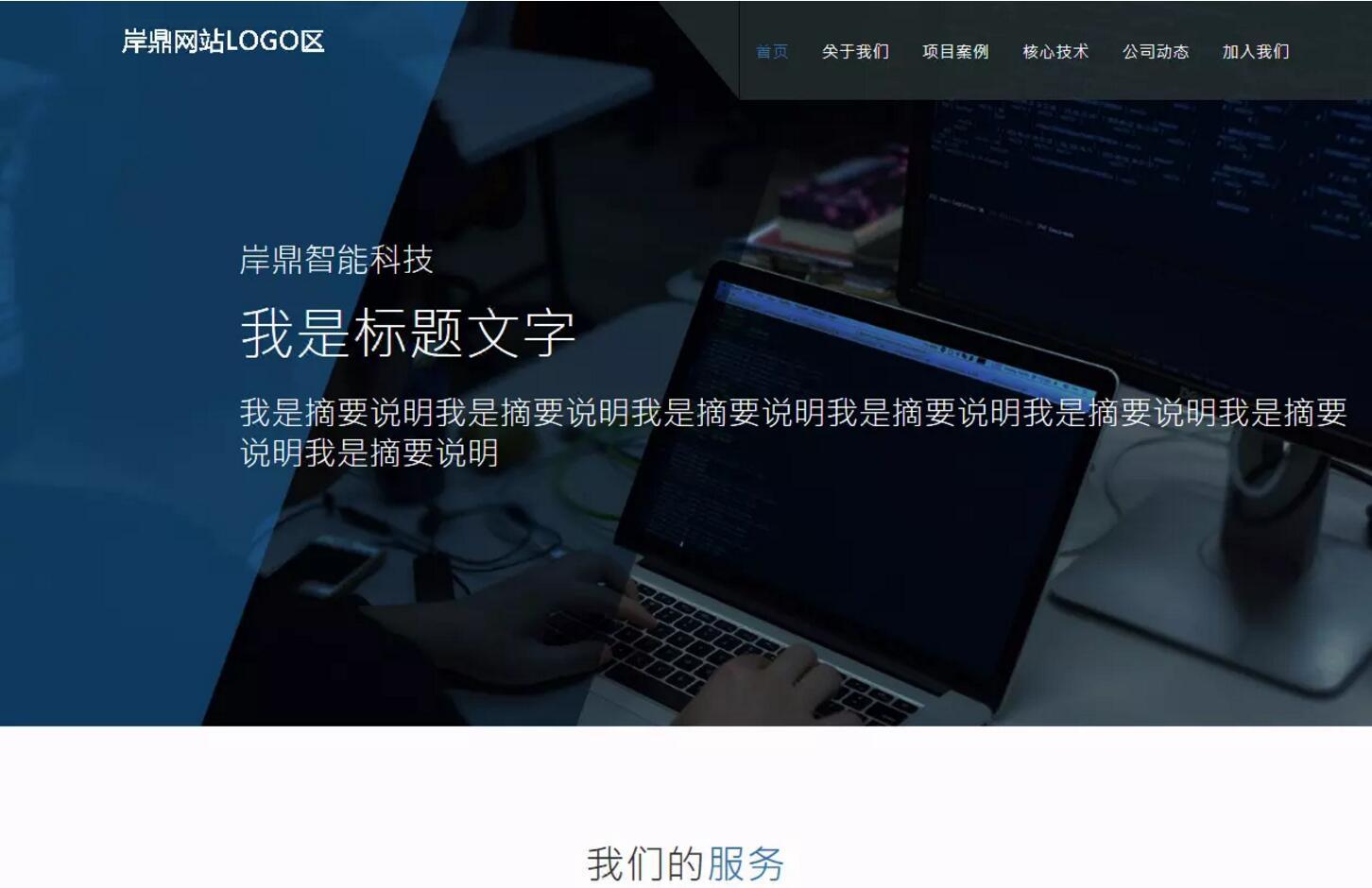【服装服饰】网站定制开发企业网站官网设计模板网站仿站响应式