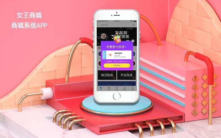 新零售LBS购物商城超市分销电商手机APP微信小程序定制开发