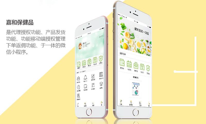 微信小程序平台|餐饮|旅游|休闲|购物等多行业微营销平台开发