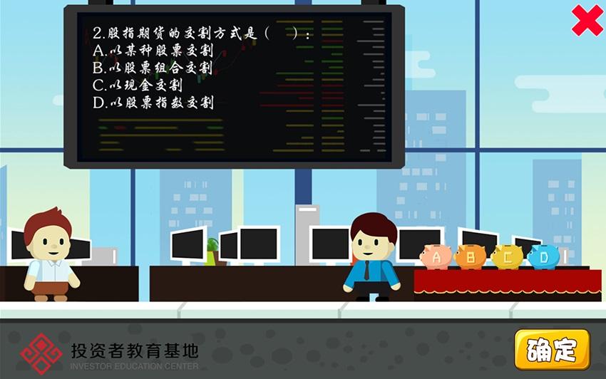 游戏开发手机APP游戏开发证券公司问答游戏图5
