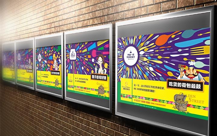 【金墨】海报画册菜谱展架书籍网络灯箱卡片宣传册宣传单展架设计
