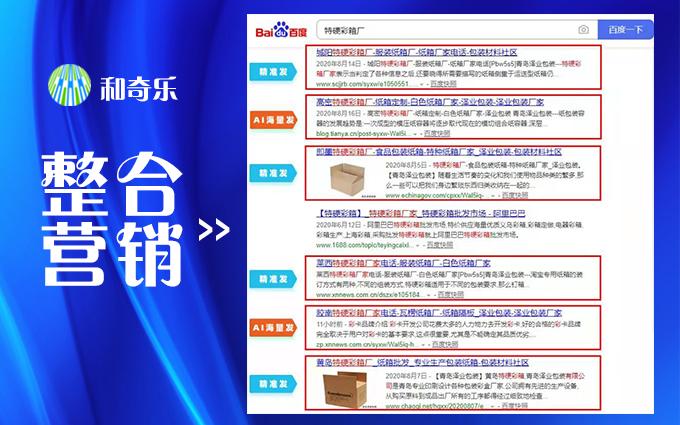 苏州全网整合营销品牌策划口碑传播公司产品网站百度网络媒体推广