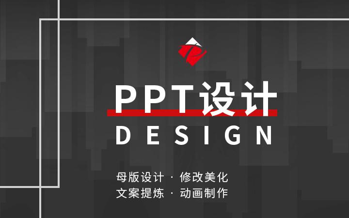 PPT模板母版商业融资计划书招商演示汇报政府演讲融资美化设计