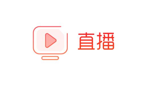 直播论坛-直播APP/直播软件