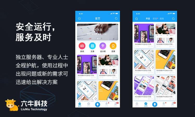 成品APP开发商城app社交聊天语音app聊天室软件开发