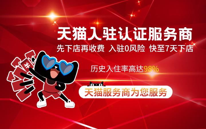 天猫京东旗舰店代入驻代办开店铺邀请入驻下店品牌运营计划方案