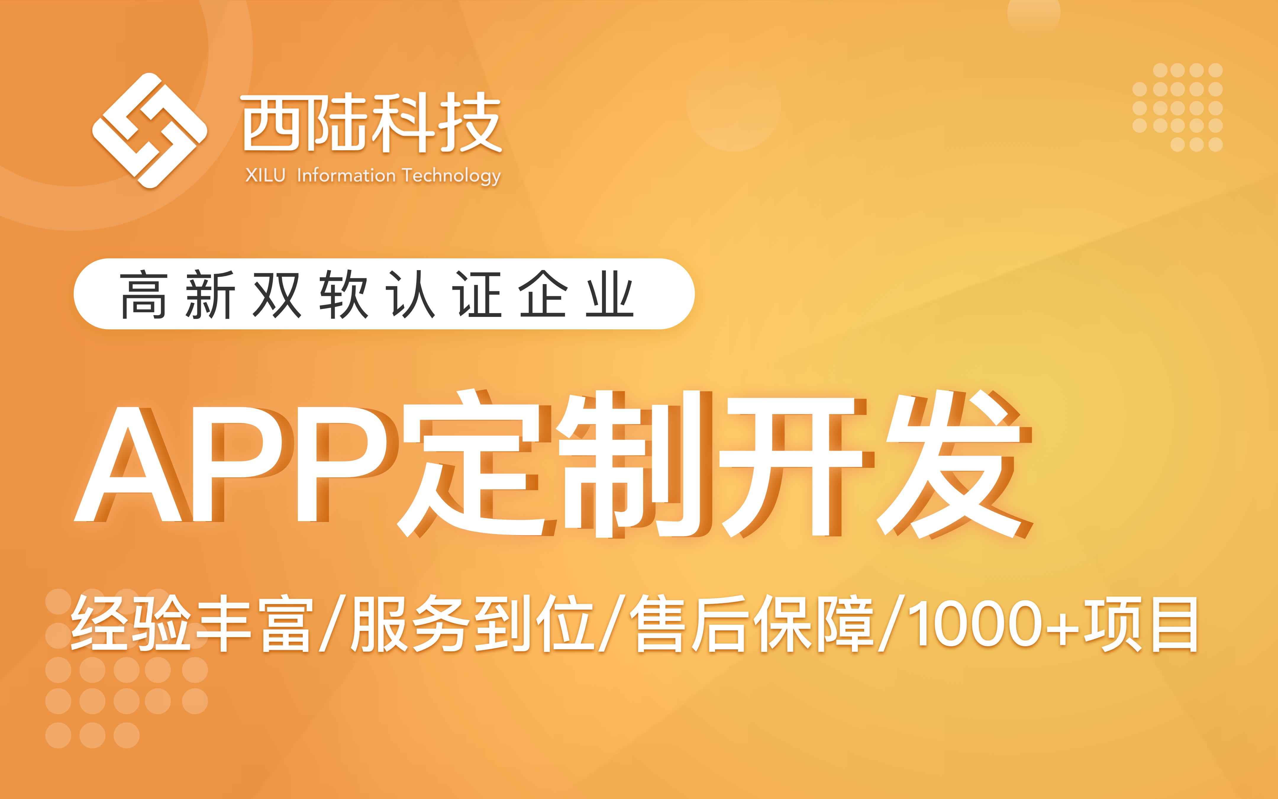 app定制开发、iOS、安卓应用、商城、教育、直播、餐饮