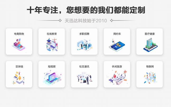 同城信息任务小程序开发分类信息发布