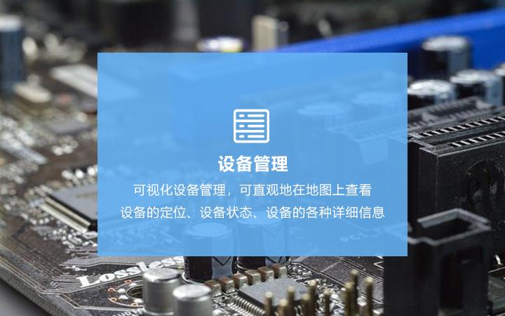 工厂方案|自动化解决方案设备系统自动化开发设备监测数据采集